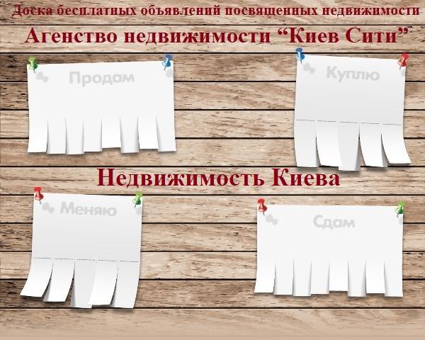 Вторичный рынок Киев;купить вторичное жилье на доске; купить однокомнатную квартиру в киеве на вторичном рынке; купить квартиру в киеве на вторичном рынке без посредников; доска объявлений недвижимость; разместить объявление киев; разместить объявление о продаже квартиры киев; дать объявление о продаже квартиры бесплатно; бесплатные объявления украина без регистрации; бесплатные объявления киев о продаже дома; популярные доски объявлений украины; лучшие доски объявлений украины 2016; доски объявлений украины список; самые популярные доски объявлений киева; рейтинг досок объявлений украины по посещаемости;
