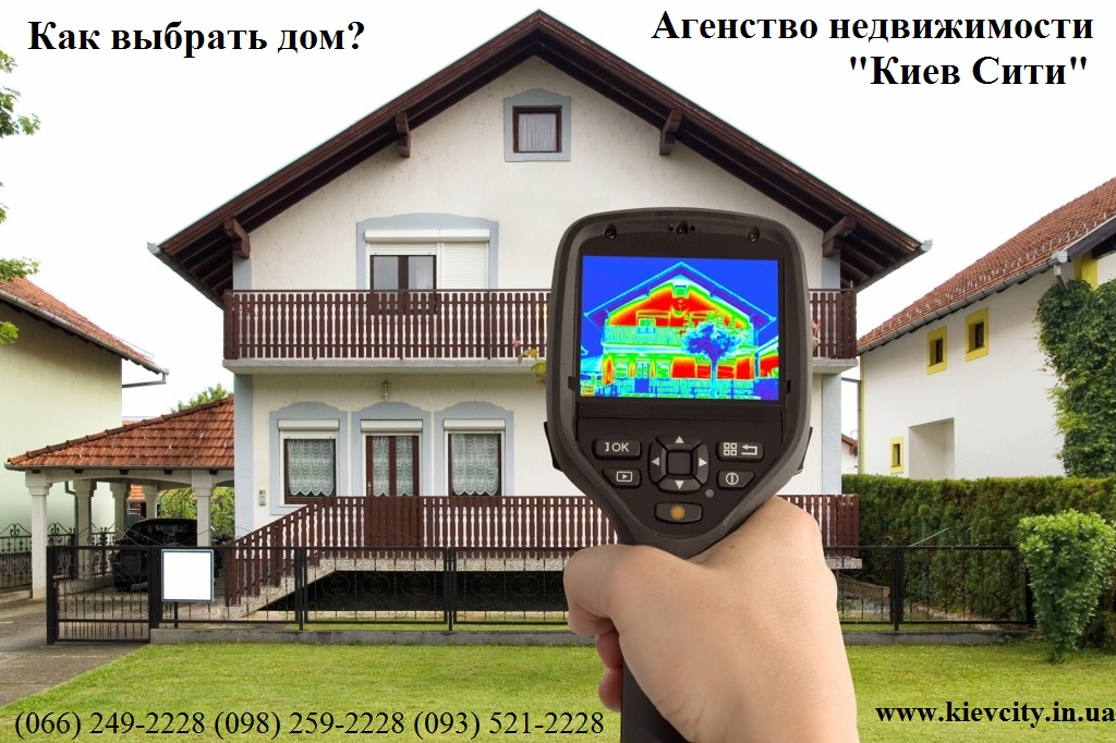 Как выбрать дом;Что надо проверить перед покупкой; как проверить дом; как купить частный дом; как выбрать загородный дом;