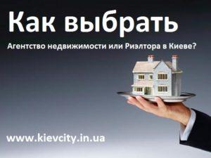 kak-vyibrat-agentstvo-nedvizhimosti-ili-rieltora-v-kieve,Как выбрать Агентство недвижимости или Риэлтора в Киеве?