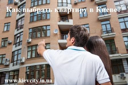 Как найти квартиру в Киеве;Как выбрать квартиру;Купить квартиру позняки;купить квартиру Дарницкий район;продажа квартир Дарницкий район;