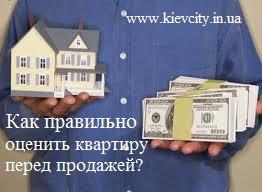 Продать квартиру Позняки.Как правильно оценить квартиру? Продать квартиру быстро и дорого.Как оценить квартиру для продажи? Как правильно оценить квартиру?