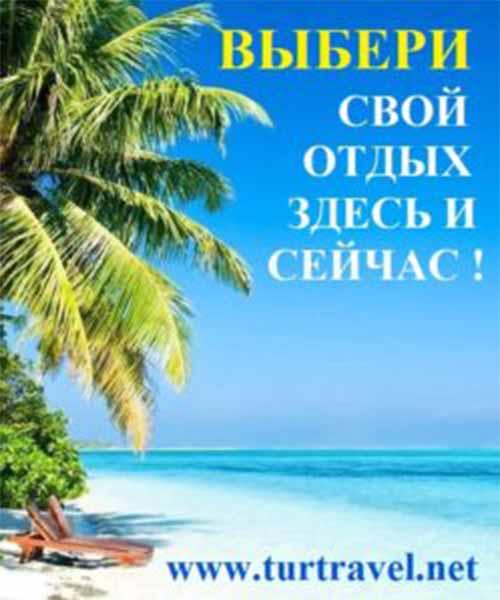 турфирма; турфирма киев; турфирма туртревел; турфирмы киева список; турфирмы киева рейтинг; лучшие турагентства киева; выбрать тур; выбрать тур в турцию из киева; туры в турцию из киева недорого; выбрать тур в египет из киева; горящие туры египет шарм эль шейх;дешевые горящие туры в египет из киева; путевки в египет цены;