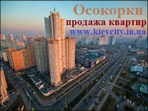Агентство недвижимости Осокорки.Агентство недвижимости киев Осокорки.Продам квартиру Осокорки. Купить квартиру Осокорки.Агентство недвижимости на Осокорках.