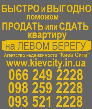 Агентство недвижимости Левый Берег,продажа квартир,аренда,сдать квартиру,снять,продать квартиру срочно,быстро,киев,дарницкий район, в Дарницком районе.