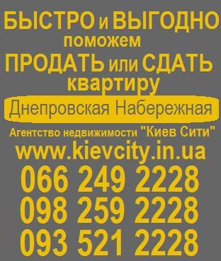 Агентство недвижимости Днепровская набережная,купить квартиру,продать,продажа квартир,аренда,снять,сдать,Осокорки,Ривер стоун,Славутич,с видом на Днепр.