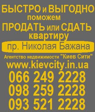 Агентство недвижимости Бажана,продать квартиру,снять,сдать,купить, на пр. Бажана, аренда недвижимости проспект Бажана,продажа,квартир,гостинку,1 комнатную.