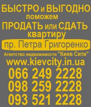 Агентство недвижимости Григоренка,продажа квартир ул. Петра Григоренко,продать,купить, сдать,снять,квартиру,на позняках,абрикос,аренда,нежилой недвижимости