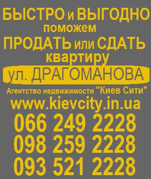 Агентство недвижимости Драгоманова,аренда квартир,снять квартиру, купить квартиру,продать,продажа,аренда нежилого помещения,улица,ул,Пчёлки,Здолбуновская,