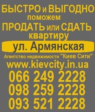 Агентство недвижимости Армянская,аренда,продажа квартир,на ул,улице Армянской,6,6А,3,13,5,7,9,11,снять,сдать,продать,арендовать,квартиру,офис,метро Вирлица