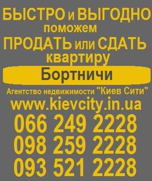 Агентство недвижимости Бортничи,Дарницкий район,Дарница,Красный хутор, Бориспольская,аренда квартир,продать квартиру,дом,землю Ботничи, в Бортничах,в Киеве.