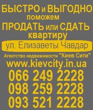 Агентство недвижимости Елизаветы Чавдар, ул.,улица,продам,продать квартиру,снять,аренда,продажа,Позняки,на позняках,переуступка,1 комнатную,2 комнатную.
