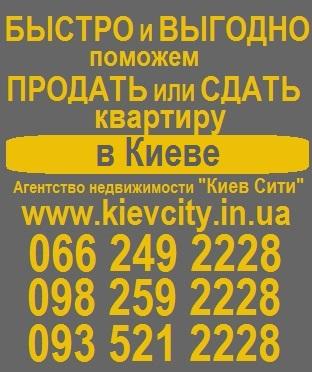 Агентство недвижимости Киев,агентство недвижимости в киеве,агентства недвижимости киев,рейтинг,лучшее,продажа квартир киев,аренда,сдать квартиру,снять.