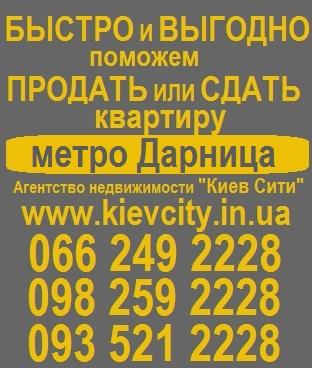 Агентство недвижимости метро Дарница,продам,продать,купить,сдам,сдаю, продажа,квартиры,квартир,Днепровский район,в Днепровском районе,Строителей,пр. Мира.