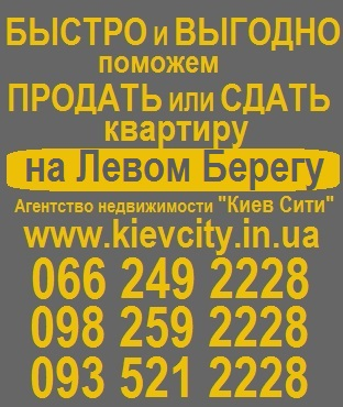 Агентство недвижимости на левом берегу,Киев,Левый берег,в Киеве,Дарницкий,Днепровский, Деснянский район,бортничи,продать,купить,аренда,снять квартиру,дом.