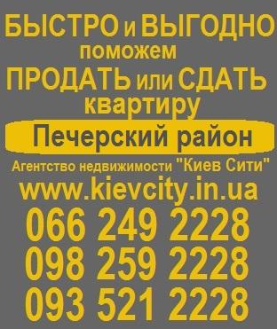 Агентство недвижимости печерский район,продать квартиру, в Печерском районе,аренда,снять,сдать,купить,печерские Липки,киквидзе,Леси Украинки,Алмазова