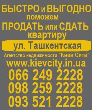 Агентство недвижимости Ташкентская,ул.,улица,Киев,Красный Хутор,купить,продать, дом,землю,земельный участок,харьковское шоссе,парк партизанской славы.