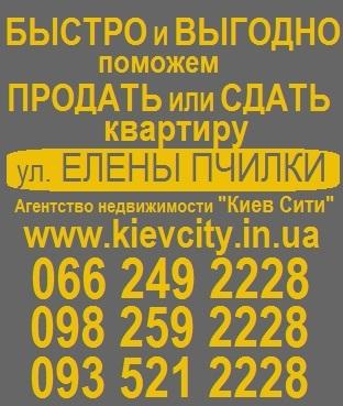 Агентство недвижимости ул. Пчелки, купить,продать,снять,сдать, квартиру,на улице,ул.Пчелки Елени,Олени Пчілки,аренда,продажа,квартир,нежилой недвижимости