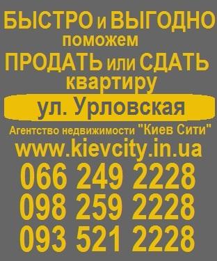 Агентство недвижимости Урловская,ул.,улица,купить квартиру на урловской,продать,сдать, снять,3,16,19,2023,38,продать,продажа,квартир,аренда, на Позняках.