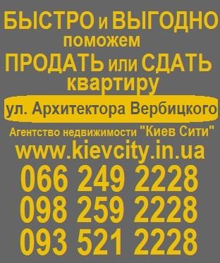 Агентство недвижимости Вербицкого,ул.,улица,Архитектора,купить квартиру на вербицкого,8,10,11,19,14,28,куплю,продам,сниму,снять,аренда,квартир,гостинка.