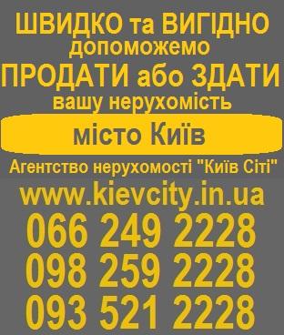Агентство нерухомості Київ,ріелторські компанії київ,ріелторські послуги київ,ріелторські фірми київ,Купити квартиру Київ,Продам квартиру Київ,оренда.