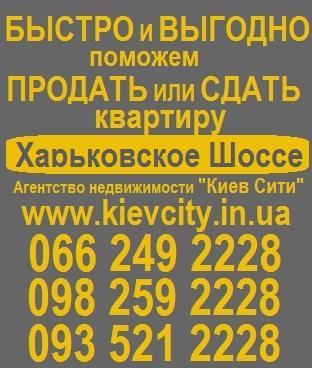 Аренда Харьковское Шоссе,аренда квартиры на харьковском шоссе,продажа,купить,продать, снять,земедьный участок,землю,дом,квартир,офисов,офис,дома,вырлица