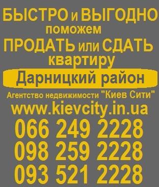 Продать квартиру Дарницкий район, в Дарницком районе,Харьковское Шоссе,Сдать,Аренда квартир,продажа,Бажана,Ахматовой,Вербицкого,