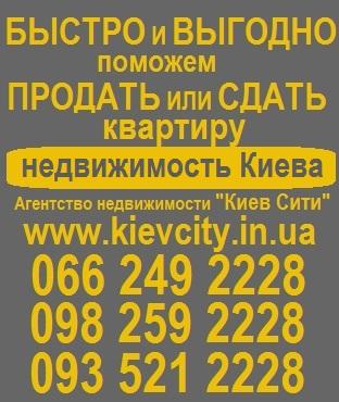 Сайты недвижимости Киев,Украина,недвижимость киев вторичка,купить квартиру в киеве дешево,купить гостинку в киеве недорого,вторичное жилье киев,вторичка.