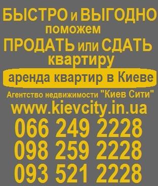 Агентство недвижимости Драгомирова,новопечерские липки аренда,купить квартиру,снять квартиру,купить квартиру новопечерские липки,новопечерские липки аренда