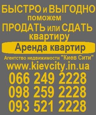 Сдать квартиру агентство недвижимости,в аренду,киев,аренда киев,безопасно сдать квартиру,через агентство,киев аренда,снять квартиру киев,как правильно.