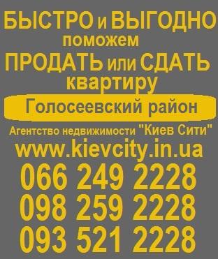 Агентство недвижимости голосеевский район,сдать,снять,продать,квартиру, аренда,продажа,квартир,офисов,домов,голосеевский проспект,саперно-лободская,