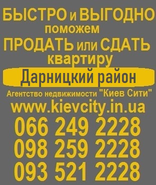агентство недвижимости дарницкий район,Киев,в Дарницком районе,на Позняках,Позняки,Бортничи,Осокорки,на Осокорках,Садовая,на Бажана,Григоренко