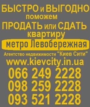 агентство недвижимости метро левобережная,левый берег,раисы окипной,броварской проспект,русановская набережная,возле Днепра,продать квартиру киев,купить