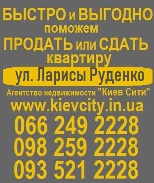 Агентство недвижимости Руденко,аренда квартиры ларисы руденко,снять квартиру ларисы руденко, снять квартиру метро Позняки,сниму,продажа квартир,ул, улица Ларисы Руденко