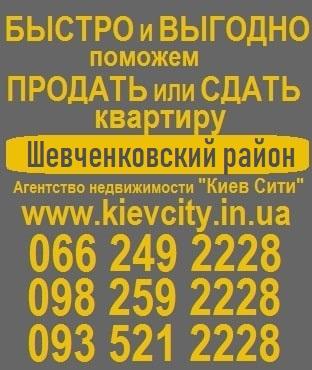 агентство недвижимости шевченковский район, продажа квартир,снять квартиру,купить квартиру,вторичное жильё киев,в киеве новосторойки,аренда лучшее агентство недвижимости