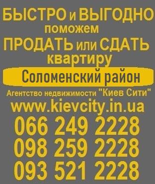 агентство недвижимости соломенский район, продажа квартир,снять квартиру,купить квартиру,вторичное жильё киев,в киеве новосторойки,аренда лучшее агентство недвижимости