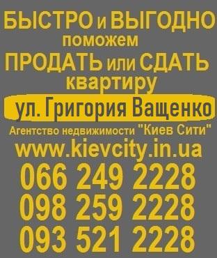 агентство недвижимости ващенко, купить квартиру в киеве ул ващенко, на ул г ващенка 5 в,1,73,5,8,11, чавдар, на ващенко,григория,осокорки, позняки
