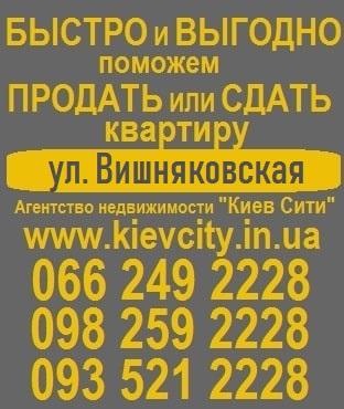 Агентство недвижимости Вишняковская,купить квартиру вишняковская,3,5,13,9,продать квартиру на ул. Вишняковская,продажа квартир, сдать в аренду,снять ,сниму,продам,Позняки,Осокорки