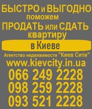 сдать квартиру агентство киев, на каких сайтах искать квартиру в аренду киев,аренда квартиры агентство, снять квартиру через риэлтора,Позняки,Осокорки,Дпрницкий,Днепровский район