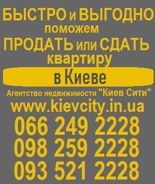сдать квартиру агентство киев,агентство по сдаче квартир,аренда квартиры агентство, аренда квартир киев долгосрочно, снять квартиру в киеве, аренда квартир киев новострой, квартиры в аренду,