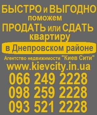 риелтор днепровский район, риэлтор днепровский район снять квартиру днепровский район,продать квартиру днепровский район, риэлтор левый берег, риэлтор днепровский район, риэлтор Березняки, риэлтор Русановка, риелтор Русановка, риэлтор Дарницкая площадь