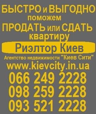 риэлтор киев, риелтор киев, риэлтор аренда киев, риэлтор продажа квартиры киев, риэлтор продать квартиру киев, риелтор продать квартиру киев, риелтор продажа квартиры киев,риэлтор Позняки,риэлтор Дарница,риэлтор Дарницкая площадь. , риэлтор Осокорки
